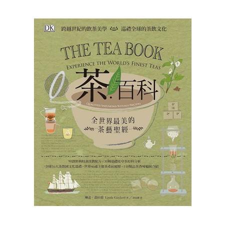 茶.百科:全世界最美的茶藝聖經