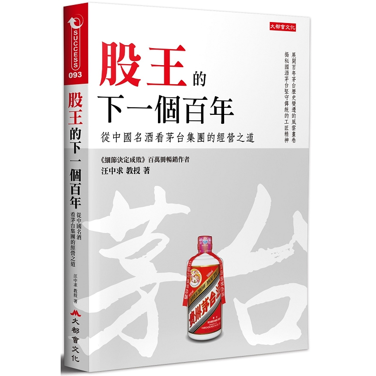 股王的下一個百年:從中國名酒看茅台集團的經營之道