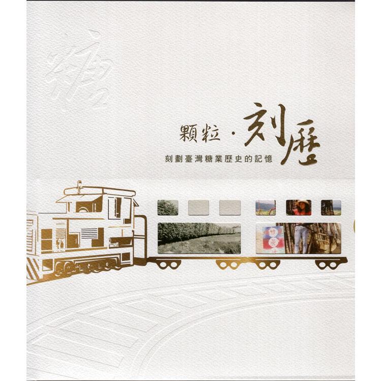 顆粒‧刻歷:刻劃臺灣糖業歷史的記憶