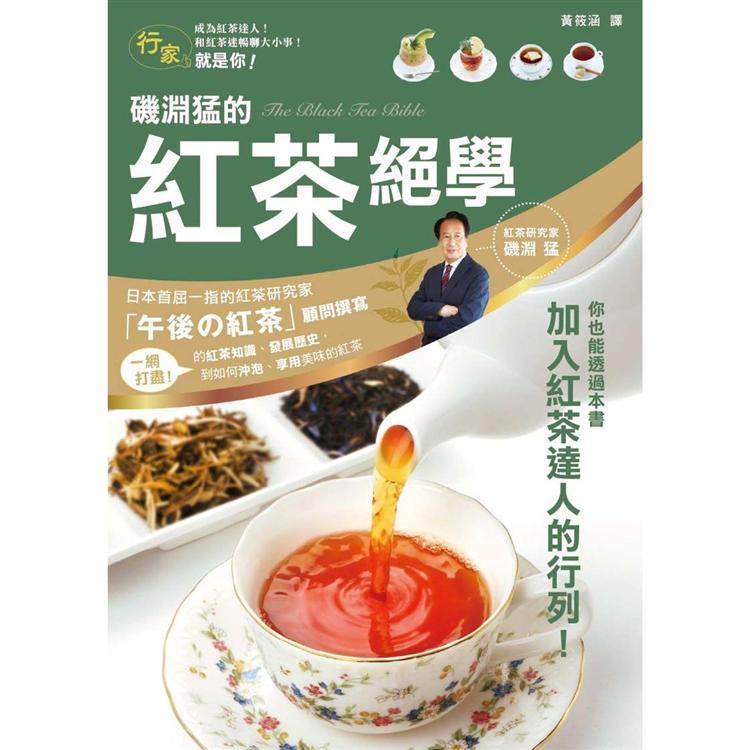 磯淵猛的紅茶絕學