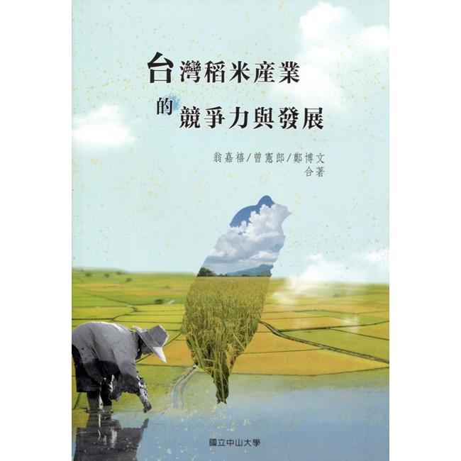 台灣稻米產業的競爭力與發展