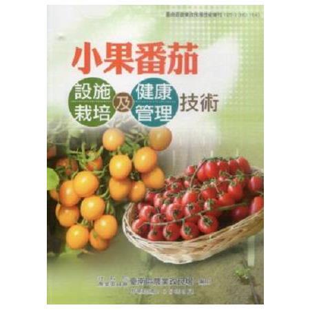 小果番茄設施栽培及健康管理技術