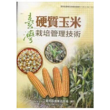 臺灣硬質玉米栽培管理技術