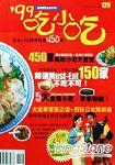 99'吃小吃:全台小吃美味普查450家