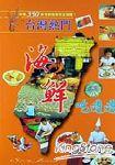台灣熱門海鮮吃透透