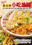 HOT!北台灣小吃地圖