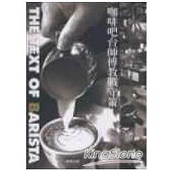 咖啡吧台師傅教戰手冊