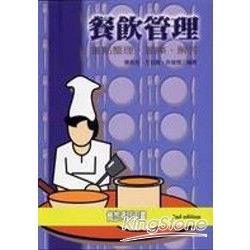 餐飲管理:重點整理、題庫、解答(第二版)