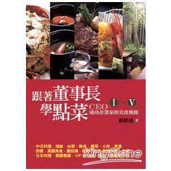 跟著董事長學點菜1~5套書﹝盒裝﹞