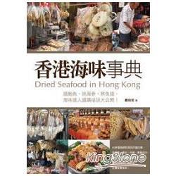 香港海味事典