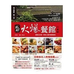 成都火爆餐館川菜部:盡嚐亞洲第一美食之都的香鮮麻辣(隨書附贈火爆餐館隨身手冊)