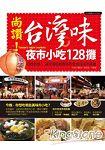 尚讚!台灣味夜市小吃128攤