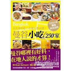 食在泰好吃!在地人都說讚!曼谷小吃250 家