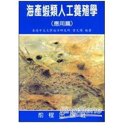 海產蝦類人工養殖學(應用篇)