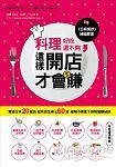料理好吃還不夠,這樣開店才會賺:實錄日本20家店起死回生術X 60招破解不景氣下排隊餐廳祕訣