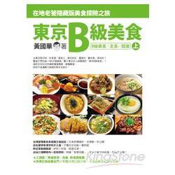 東京B級美食(上)在地老饕隱藏版美食探險之旅( B級美食/主食/超值)