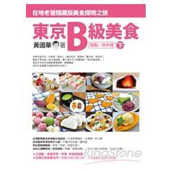 東京B級美食(下)在地老饕隱藏版美食探險之旅(甜點/伴手禮)
