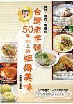 台灣老字號  50年以上的祖傳美味