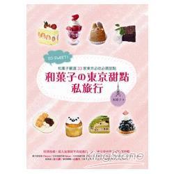 SO SWEET!和菓子的東京甜點私旅行:和菓子嚴選33家東京必吃必買甜點!特別收錄東京車站伴手禮採買攻略!