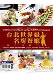 台北世界級名廚餐廳,極致美味72+