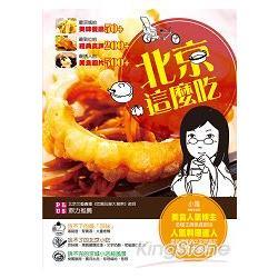 北京這麼吃
