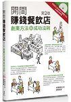 開間賺錢餐飲店第2版:創業方法與成功法則(附CD)
