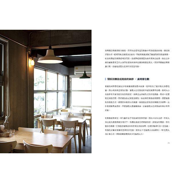 人氣餐廳這樣開店最賺錢:從義大利麵餐廳學會餐飲業的賺錢祕技