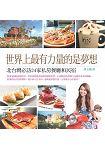 世界上最有力量的是夢想:北台灣必訪24家私房餐廳和民宿