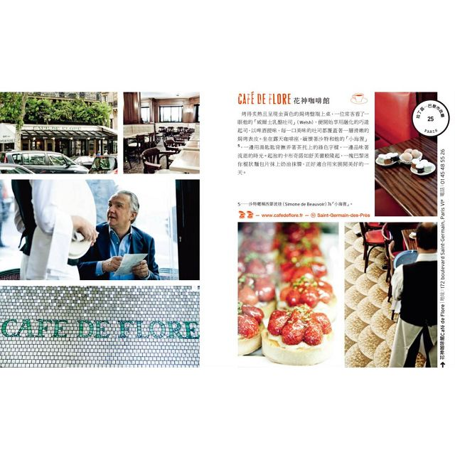巴黎美食指南:法國廚神艾倫‧杜卡斯的100個美味店家