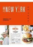 紐約美食指南:法國廚神艾倫‧杜卡斯的99個美味店家