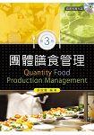 團體膳食管理(第三版)【附學習資料光碟】