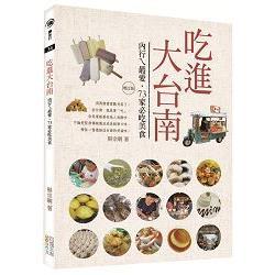 吃進大台南(增訂版):內行ㄟ最愛,73家必吃美食