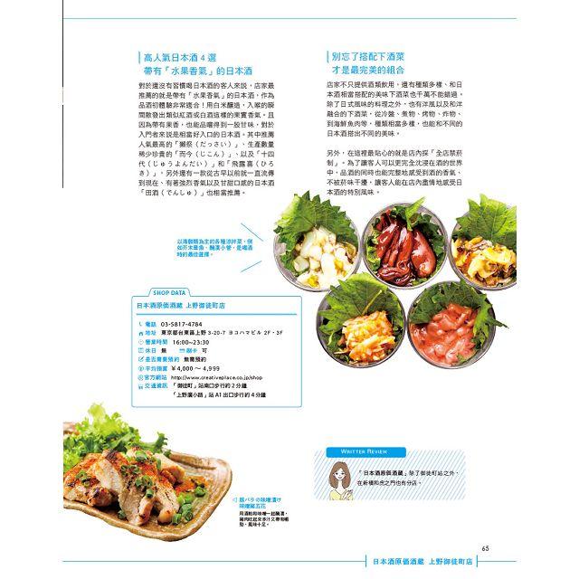 樂吃購!日本《在地人推薦!東京美味餐廳40選》