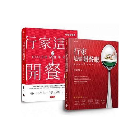 行家這樣開餐廳套書(共兩冊):第一次開餐廳就獲利