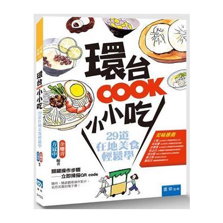 環台COOK小小吃:029道在地美食輕鬆學
