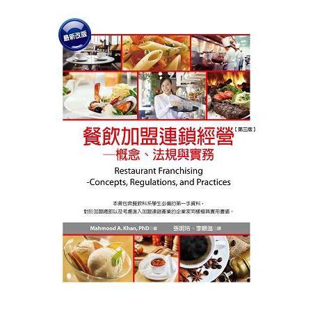 餐飲加盟連鎖經營:概念、法規與實務(第三版)