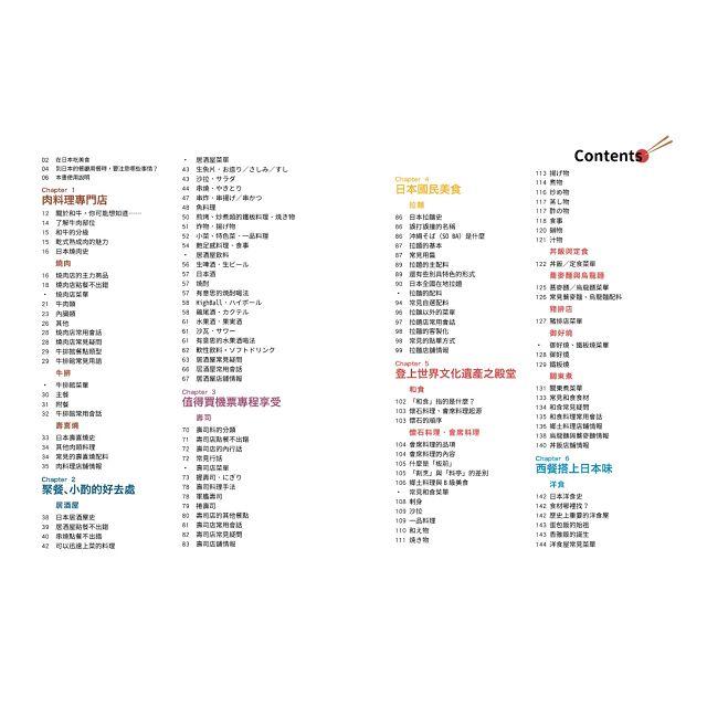 日本點餐完全圖解:看懂菜單╳順利點餐╳正確吃法,不會日文也能前進燒肉、拉麵、壽司、居酒屋10大類