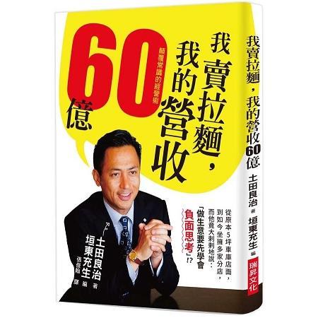 我賣拉麵,我的營收60億:顛覆常識的經營術