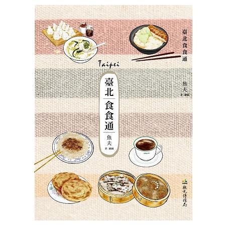 臺北食食通 /