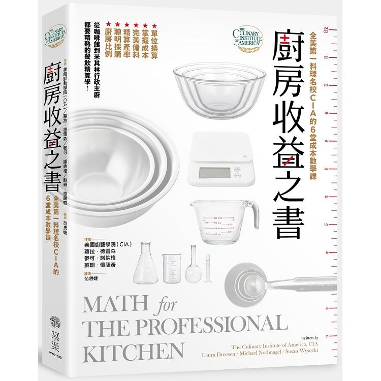 廚房收益之書:全美第一料理名校C.I.A.的6堂成本數學課,從咖啡館到米其林行政主廚都要精熟的餐飲精算
