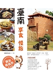 臺南 享食 慢旅