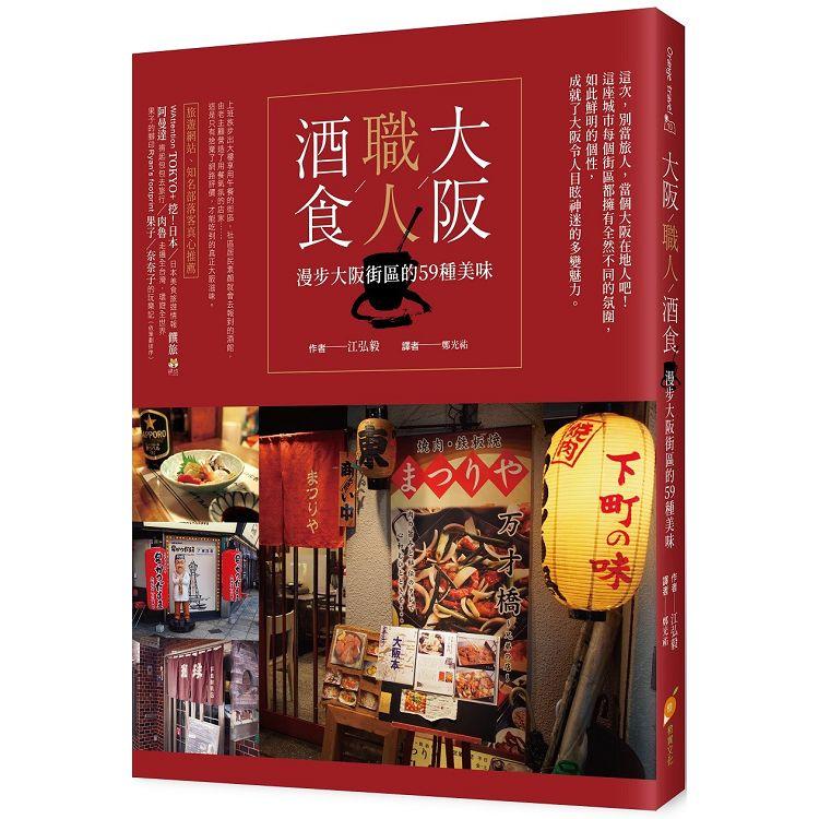 大阪。職人。酒食:漫步大阪街區的61種美味