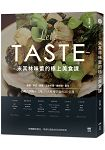 米其林味蕾的極上美食課:品嚐台灣極上之味,6大料理精髓的20堂課