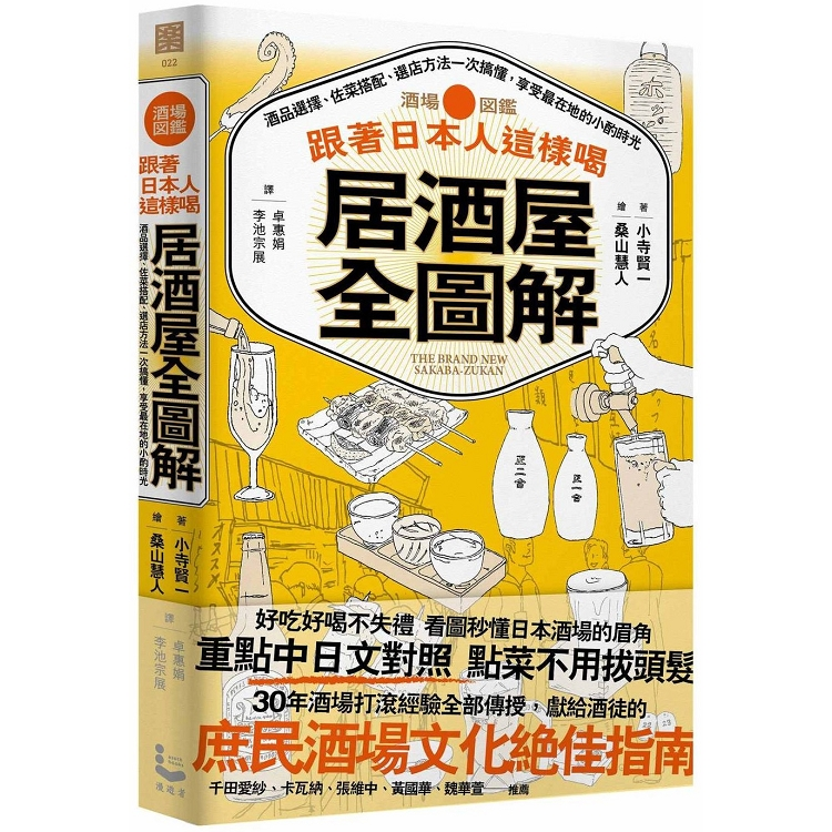 跟著日本人這樣喝居酒屋全圖解 : 酒品選擇、佐菜搭配、選店方法一次搞懂,享受最在地的小酌時光