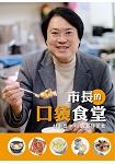 市長的口袋食堂:林右昌X45家基隆美食