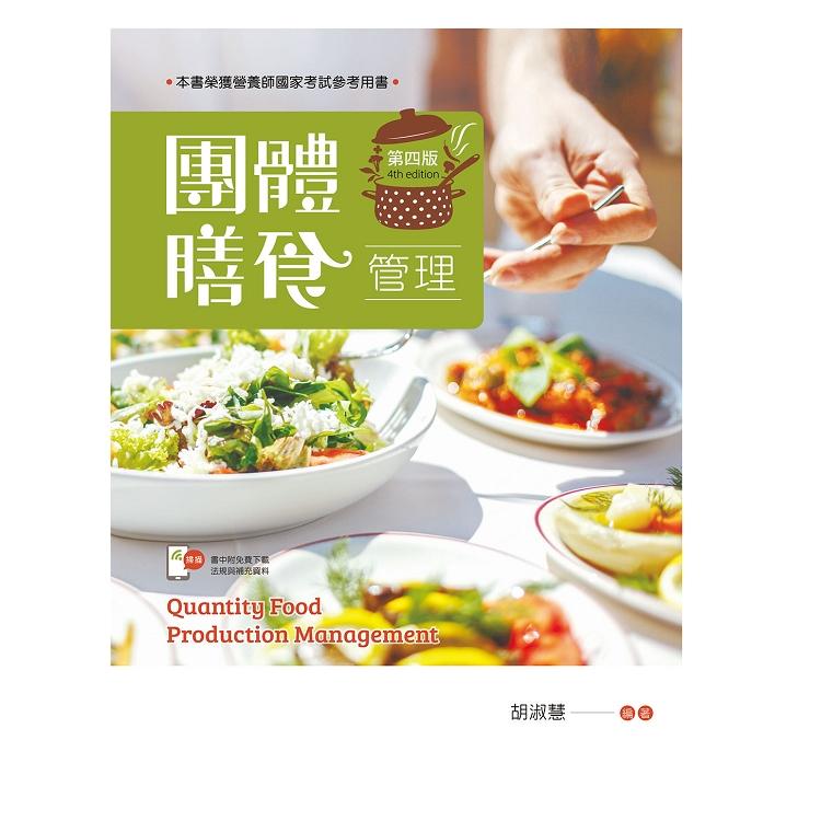 團體膳食管理(第四版)【含線上學習資料QR Code】