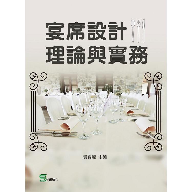 宴席設計理論與實務