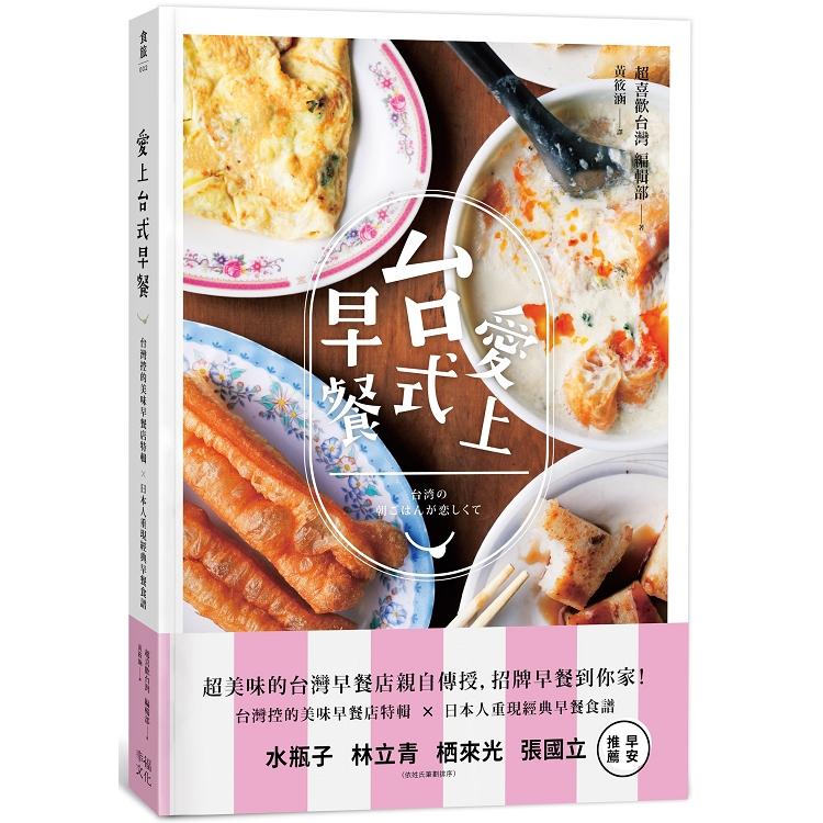 愛上台式早餐:台灣控的美味早餐特輯x日本重現經典早餐食譜