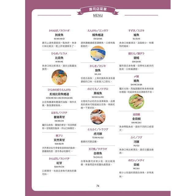 日本點餐完全圖解:看懂菜單╳順利點餐╳正確吃法,不會日文也能前進燒肉、拉麵、壽司、居酒屋10大類餐廳