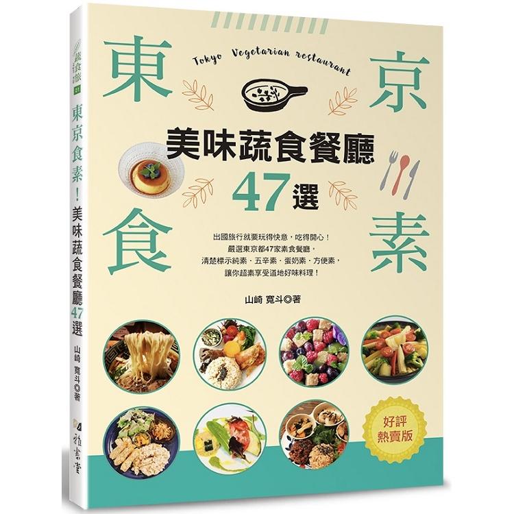 東京食素!美味蔬食餐廳47選 (好評熱賣版)